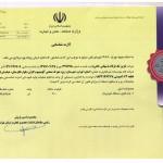 پروانه بهره برداری از وزارت صنعت و معدن